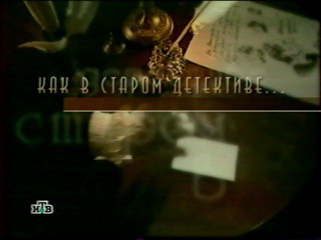 Как в старом детективе (НТВ, 20.03.2004) Анонс
