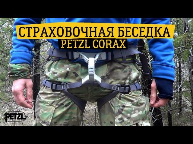 Страховочная обвязка Corax PETZL