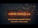 WarThunder АРМИЯ-ПОБЕДЫ. РФ  ПОЛК WINS супротив ФРИЦЕВ поганых