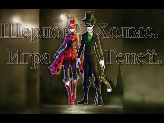 AD^ Miraculous LadyBug Трейлер Шерлок Холмс Пародия