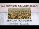 Как получить большие деньги ~ Абрахам (Эстер) Хикс   TsovkaMedia