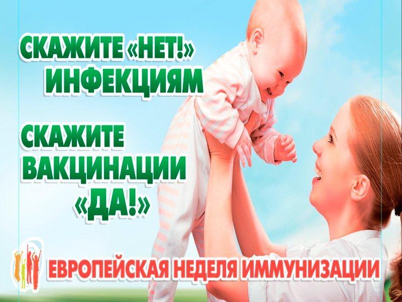 Европейская неделя вакцинации