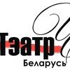 """Беларускі незалежны """"Тэатр Ч"""""""