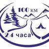 Марафон 100 километров за 24 часа (НЕ РОГЕЙН!)