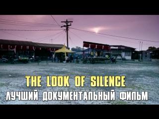 ОСКАР 2016 - Лучший документальный фильм (Взгляд тишины) - Номинант
