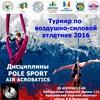 Турнир по воздушно-силовой атлетике 2016
