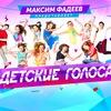 Детские голоса Максима Фадеева
