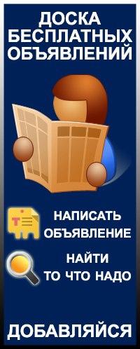 Г.учалы доска объявлений продам ковер алматы частные объявления