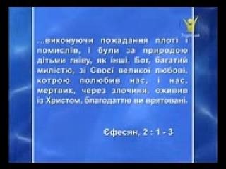 19 Свобода у Христі і Декалог - Так промовляє Біблія [10-11]