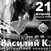 Василий К. Акустика   21 февраля   Точка Сборки