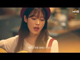 아이유 놀러와 마이홈, 뮤직비디오 최초 공개!