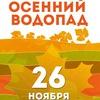 Фахртдинов|Вдовин|Башаков и др..Осенний Водопад!