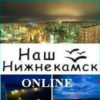 nizhnekamsk_online