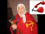 Бабка Анусова АТС .Пранк.