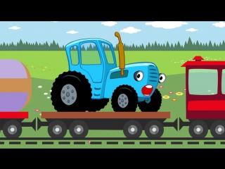 Далеко и близко / Синий трактор / детская развивающая песенка