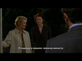 Я и миссис Джонс/Me and Mrs Jones (2002) [RUS SUB]