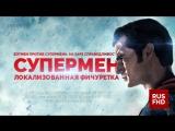 RUS   Фичуретка: Супермен - Бэтмен против Супермена: На заре справедливости