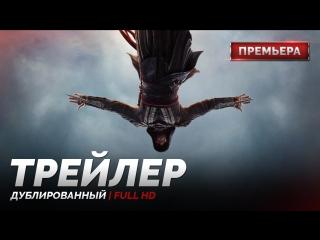 DUB   Трейлер №1: «Кредо убийцы / Assassin's Creed» 2016