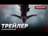 DUB | Трейлер №1: «Кредо убийцы / Assassins Creed» 2016