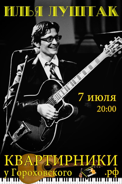 07.07 Илья Луштак виртуоз джазовой гитары!
