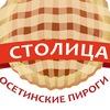 Первая Московская пекарня СТОЛИЦА - осетинские п