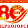 Молодежь города Черногорска