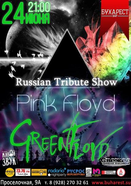 Green Floyd  : Ростов-на-Дону @ Бухарест