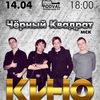 """14 АПРЕЛЯ - """"Черный Квадрат"""" в Ижевске!"""