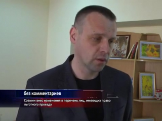 ГТРК ЛНР. Совмин внес изменения в перечень лиц, имеющих право льготного проезда. 2016