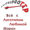 Авто Логотип