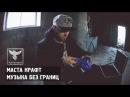 Маста Крафт Тени Цитадели Музыка без границ HD 1080