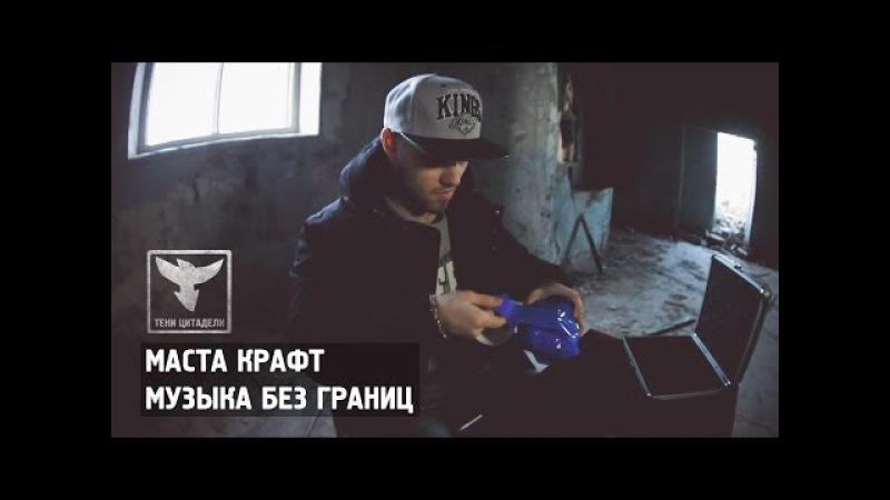 Маста Крафт (Тени Цитадели) - Музыка без границ (HD 1080)