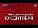 Премьера нового сезона Вечернего Квартала 2016!