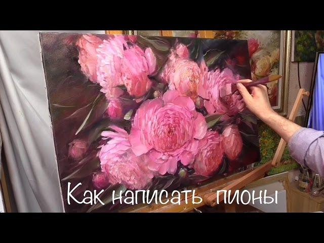 Как написать пионы. Живопись маслом. How to write peonies with special brushes. Оil painting.