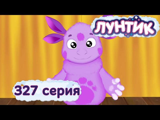 Лунтик и его друзья 327 серия Конкурс чтецов