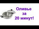 Салат Оливье за 20 минут в Сковороде ВОК от iCook!