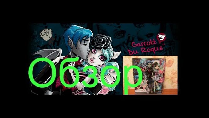 Обзор на кукол Monster high сэт Рошель Гойл и Гарротт Дю Рок (Любовь в Скариже)
