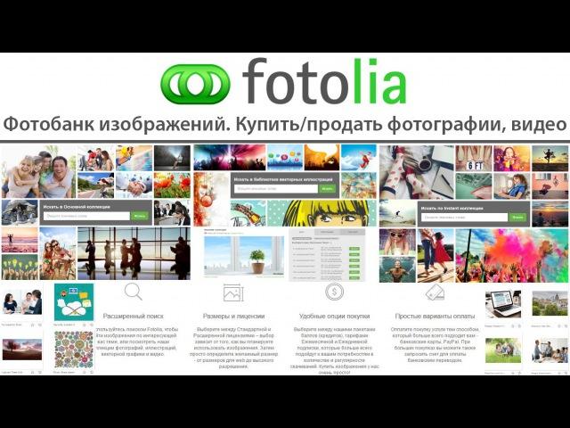 Fotolia - лучший фотобанк, фото сток. Фотолия - купить, продать фотографии, видео, изображения