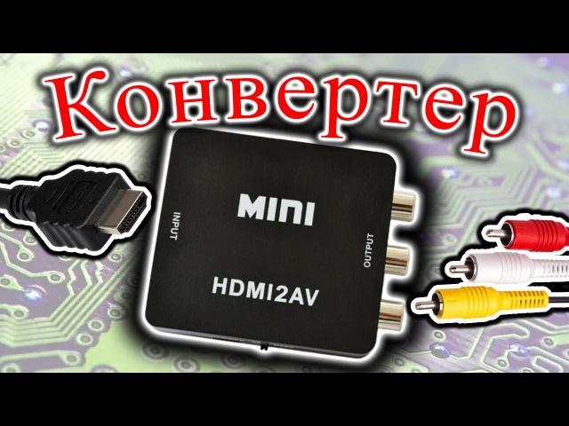 Конвертер HDMI в CVBS и аудио АВ тюльпаны RCA