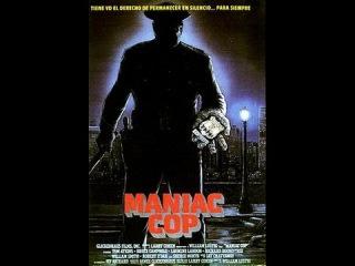 маньяк коп 1 фильм ужасов