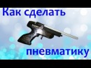Как сделать мощный пневматический РсР пистолет/Самодельная пневматика/Делаем п...