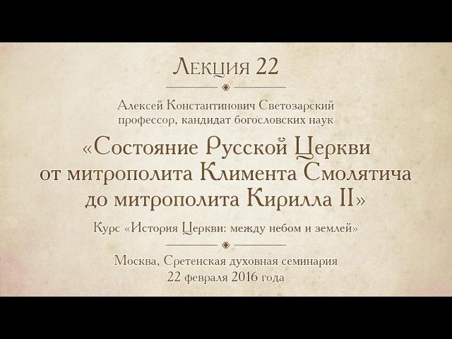 Лекция 22. Состояние Русской Церкви от митрополита Климента Смолятича до митропо...