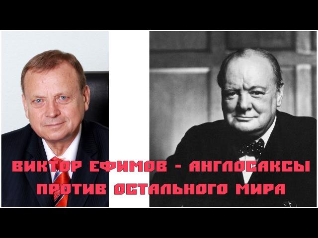 Ефимов В.А. Англосаксы против остального мира
