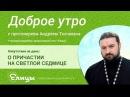 О Причастии на Светлой седмице Протоиерей Андрей Ткачев Поститься нельзя а причащаться нужно