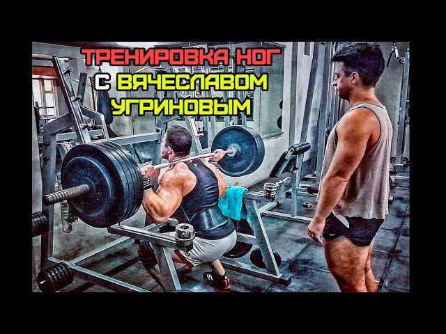Тренировка ног с Вячеславом Угриновым. Legs train with Vyacheslav Ugrinov