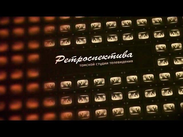 Ретроспектива Томской студии телевидения. Огонь мерцающий в сосуде (1986 год)