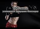 The most successful women boxers  Топ самых успешных девушек-боксеров мира