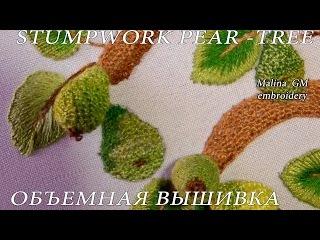 ВЫШИВКА: ДЕРЕВО ГРУША\ STUMPWORK PEAR-TREE