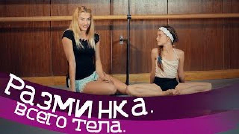 Разминка всего тела. Подготовка к тренировке. от Шоу-балета Культурная революция