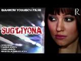 Sugdiyona (ozbek film) | Сугдиёна (узбекфильм)